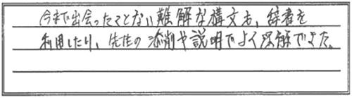 今まで出会ったことない難解な構文も、辞書を利用したり、先生の添削や説明もよく理解できた。