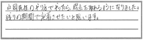 山岡先生のやり方でやったら、得点を取れるようになりました。残りの期間で定着させたいと思います。