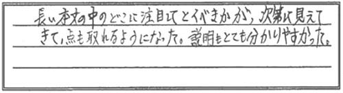 長い本文の中のどこに注目してとくべきかが、次第に見えてきて、点も取れるようになった。説明もとても分かりやすかった。
