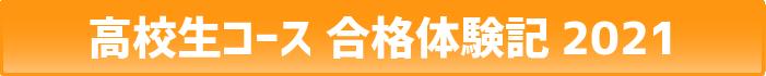 高校生コース合格体験記2021