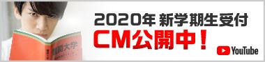 2020年 新学期生受付CM公開中!
