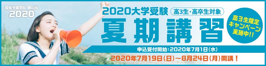 2020大学受験・夏期講習