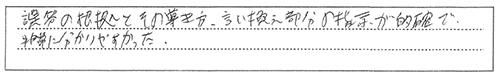 誤答の根拠とその導き方、言い換え部分の指示が的確で非常に分かりやすかった。